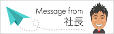 Message from 社長